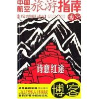 蒙田随笔 9787020041688 俞泉福 中国民航出版社
