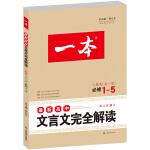一本 最新高中文言文完全解读 必修1-5(人教版 第六次修订)