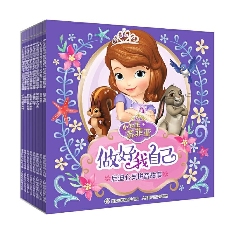 小公主苏菲亚做好我自己启迪心灵拼音故事(8册) 风靡世界的小公主苏菲亚来到中国啦,迪士尼官方授权,3-6岁亲子读物,全书加注拼音,帮助孩子扫清阅读障碍,实现独立阅读!