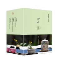 生活美学・静心套装(香乘、茶经、茶之书)共3册