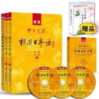 新版中日交流标准日本语 中级(第二版)标日日语学习套装(含主教材、同步练习、词汇手册)附赠价值10元趣味日语语音卡片