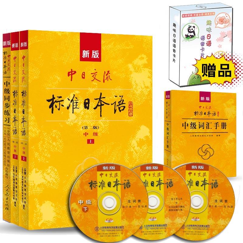 新版中日交流标准日本语 中级(第二版)标日日语学习套装(含主教材、同步练习、词汇手册)附赠价值10元趣味日语语音卡片 当当独家特供版 主教材配套同步练习和词语手册,并赠送语音卡片。下载电子书的资源包,可随时随地离线学习日语!