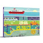 小长江经典绘本系列-跟着手指去旅行