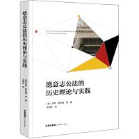 德意志公法的历史理论与实践