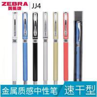 日本ZEBRA斑马JJ4中性签字笔 C-JJ4-CN 金属杆签字笔0.5mm