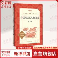 中国现当代儿童诗选(经典名作口碑版本) 人民文学出版社 名家经典文选散文文学作品集