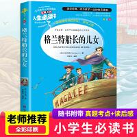 格兰特船长的儿女 推荐书目-人生必读书 名师点评 美绘插图版