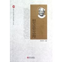 想念史念海(1912-2012)/想念大师丛书系列