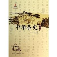 中华茶史(唐代卷)
