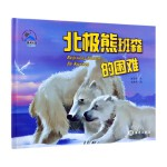 北极熊班森的困难(精)/海洋乐园情商系列