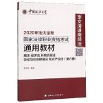 商法经济法环境资源法劳动与社会保障法知识产权法(第6册2020年法大法考国家法律职业资