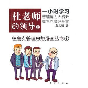 杜老师的领导(上)-德鲁克管理思想漫画丛书(4)