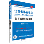 中公2018江苏省事业单位考试用书专用教材历年真题汇编详解