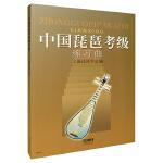 中国琵琶考级练习曲
