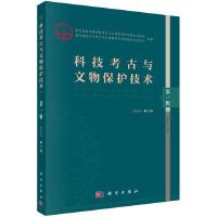 科技考古与文物保护技术(第一辑)