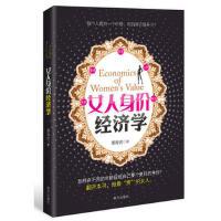 【二手旧书8成新】 女人身价经济学(每个人都有一个价格,你的身价是多少?) 康海波 南方出版社 97875501021