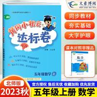 包邮黄冈小状元达标卷五年级上册数学 配套北京师范大学出版社BS黄冈小状元小学5五年级数学达标卷上册五年级上册数学测试卷