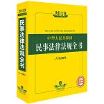 2019中华人民共和国民事法律法规全书(含司法解释)