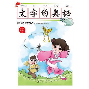 《文字的奥秘·穿越时空》(感受中国文字的博大精深,领悟中国文化的发展历史,尽在《文字的奥秘》!)