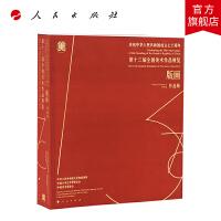 庆祝中华人民共和国成立七十周年――第十三届全国美术作品展览――版画作品集 人民出版社