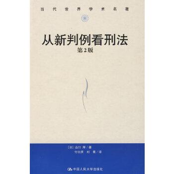 从新判例看刑法 第2版(当代世界学术名著)