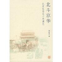 北斗京华/北京生活五十年漫忆