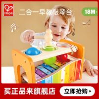 Hape早旋律敲琴台12个月以上音乐玩具8音符益智早教儿童玩具木制婴幼玩具E0305