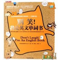 别笑我是英文单词书(彩色图文本) (韩)文德|译者:孙鹤云//尚馨