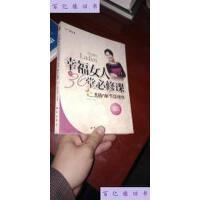 【二手旧书9成新】幸福女人的36堂必修课:生活广角节目精华 /车