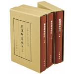 关汉卿集校注(中国古典文学基本丛书・典藏本・全3册)