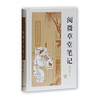 阅微草堂笔记(中国古典小说名著丛书)(清)纪昀上海古籍出版社