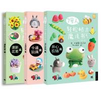 7号人轻松粘土魔法书系列:开心农场+卡通玩偶+清新花草