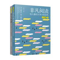 非凡阅读 给儿童的文学分级读本系列(6年级套装共2册)