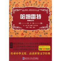 哈姆雷特 (英)莎士比亚,李智,杨晶著 9787560343594睿智启图书