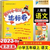 黄冈小状元达标卷五年级上册语文人教版