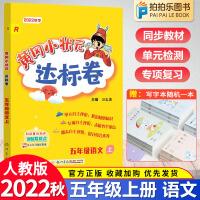 黄冈小状元达标卷五年级上册语文 2020秋部编人教版同步试卷