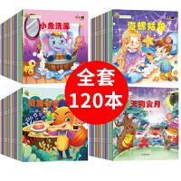 全套120册儿童读物图书0-4-6岁三四岁五岁宝宝睡前故事书籍绘3-6周岁早教启蒙阅读幼儿园