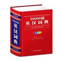 50000词英汉词典(彩插版)(精)