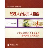 经理人合法用人指南――《劳动合同法》及实施条例案例解读与实操应对