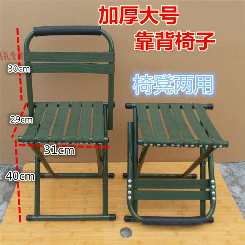 便捷折叠凳子马扎加厚靠背椅子军工钓鱼小凳子椅子厚火车小板凳 发货周期:一般在付款后2-90天左右发货,具体发货时间请以与客服协商的时间为准