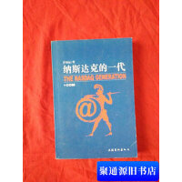 【旧书二手书9成新】纳斯达克的一代 /许知远著 文化艺术出版社