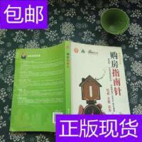 [二手旧书9成新]购房指南针(2009金牛版) /谢林曦 知识出版社