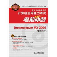 全国专业技术人员计算机应用能力考试考前冲刺――Dreanweaver MX 2004网页制作(职称计算机考试专用,附赠