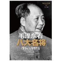 毛泽东看八大名将