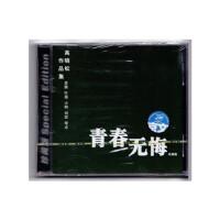 现货 正版 高晓松作品集:青春无悔 CD 老狼 叶蓓 小柯 刘欢 零点