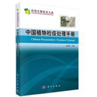 中国植物检疫处理手册