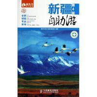 新疆自助游(第4版)/*自助游系列/*旅行指南 *旅行指南编辑部