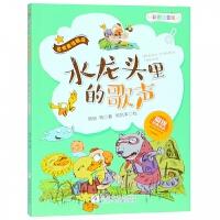 水龙头里的歌声(彩图注音版)/周锐经典童话/名家童话精品