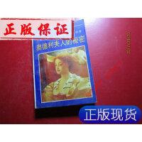 【旧书二手书9成新】奥德利夫人的秘密 /(英)布雷登 上海译文出版社