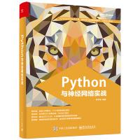 Python与神经网络实战 机器学习算法教程 人工智能 机器学习入门教程书籍 Python书籍